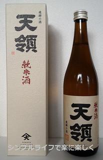 下呂地酒、天領・箱と瓶