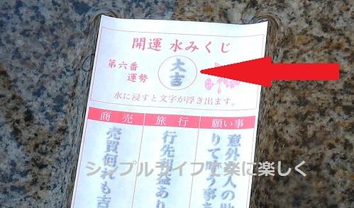 青春18兵庫、赤穂大石神社水みくじ大吉