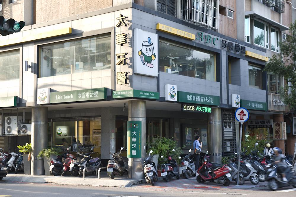 大華牙醫診所(Abc牙醫聯盟)圖片2