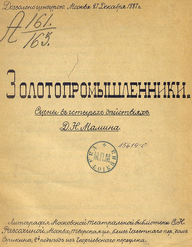 1887. Мамин-Сибиряк. Золотопромышленники... Театр Корша