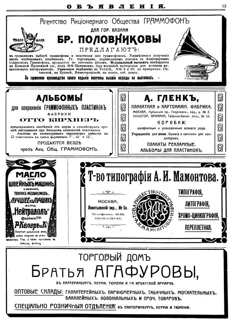 1909. № 05. Офицiальныя извѣстия АО Граммофонъ_Страница_13