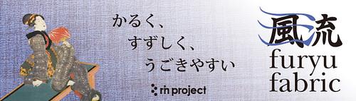 furyu_banner