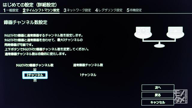 DBR-T670 詳細設定2-4