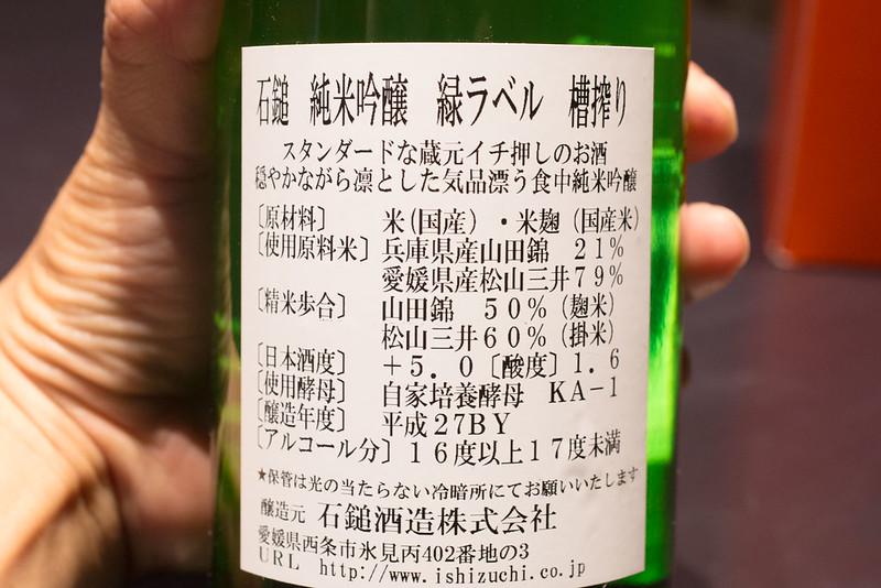 ishizuchi-3