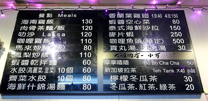台北小吃︱台北熱炒,大姊的店,大姐的店 @陳小可的吃喝玩樂