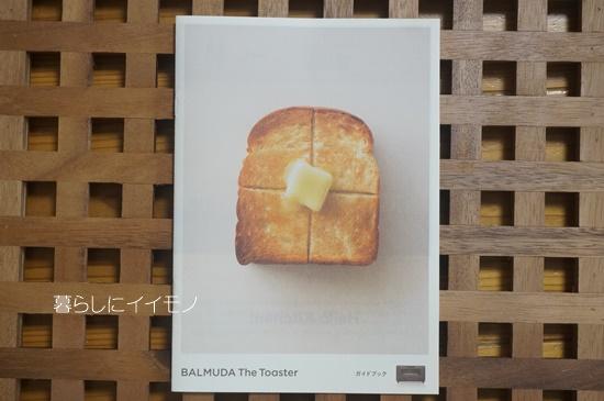 balmuda-toaster-kihon017