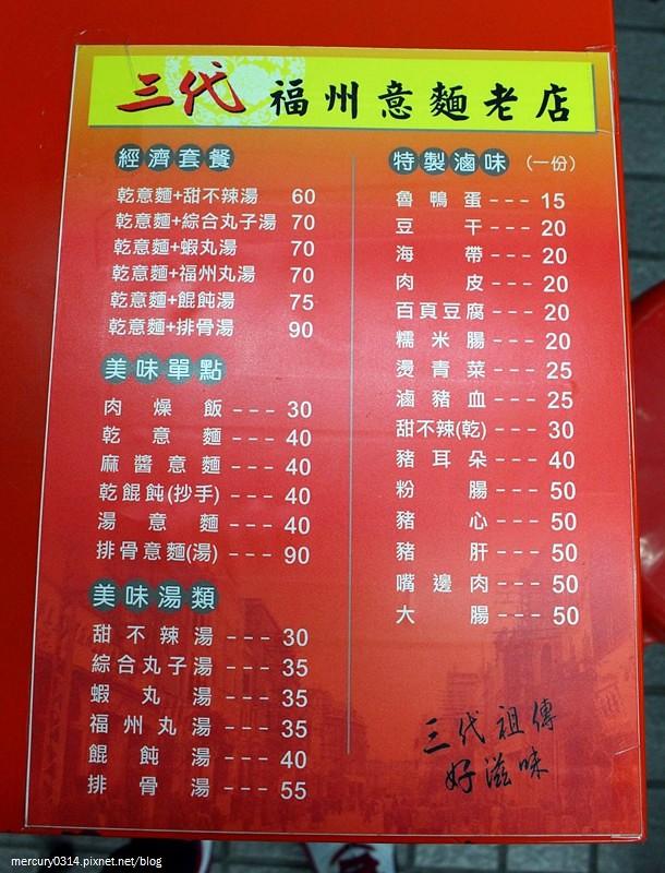 24054144032 6fcc422130 b - 台中第二市場【三代福州意麵老店】肉燥鹹香的古早味乾意麵,麵Q彈牙