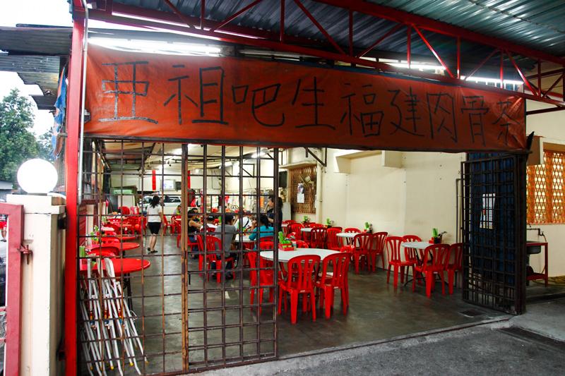 Joe Wong Hokkien Bak Kut Teh Restaurant