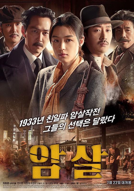 Assassination - 2015 - Poster 1