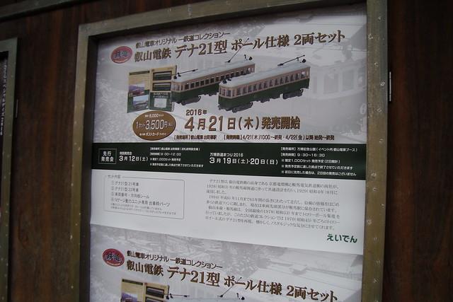 2016/03 叡電オリジナル鉄コレ 先行販売案内ポスター