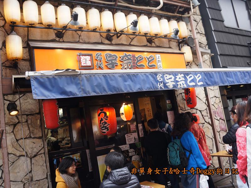 日本上野阿美橫町鰻魚飯04