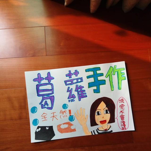 20160420 #葛蘿愛手作