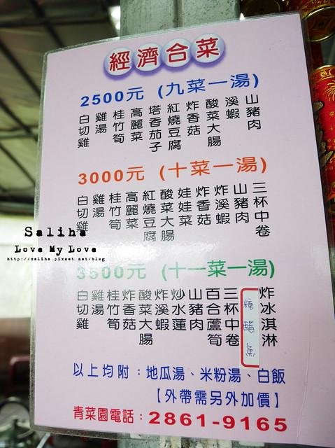 陽明山竹子湖附近餐廳青菜園 (31)
