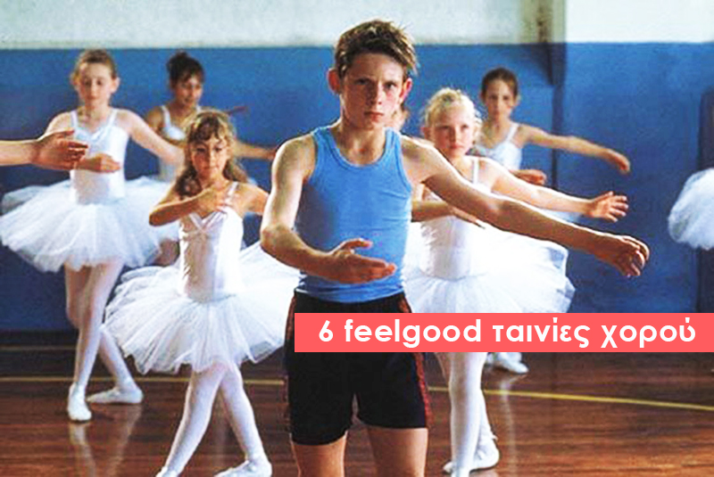 feelgood-dance-movies