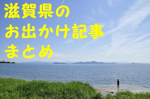 滋賀県お出かけ記事まとめ by pixabay