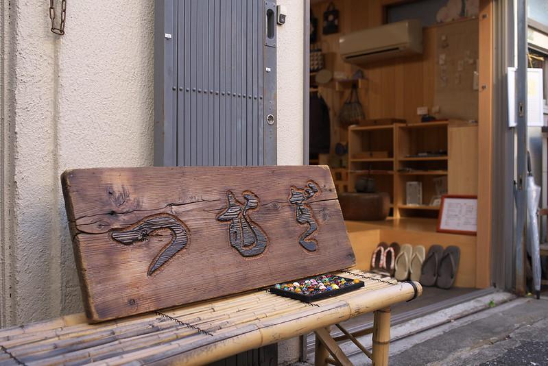 東京路地裏散歩 つむぎ 2016年4月29日