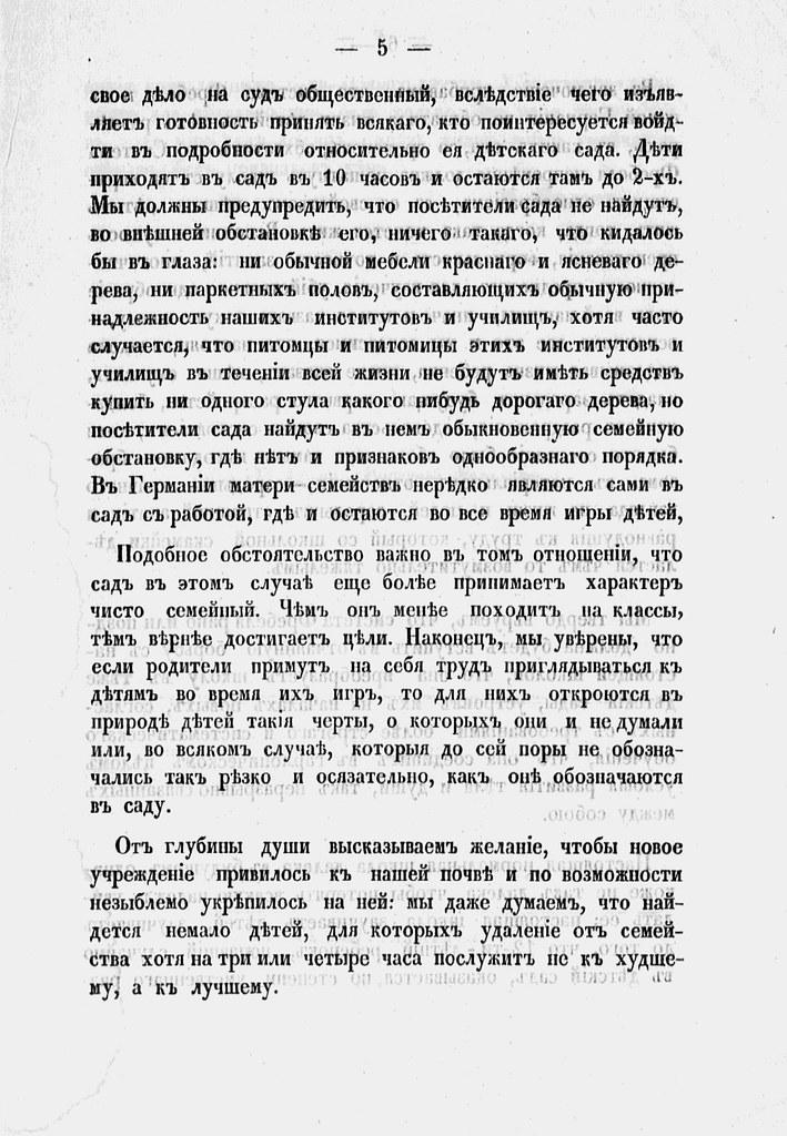1863. Детский сад Фребеля, устроенный в С.-Петербурге 5