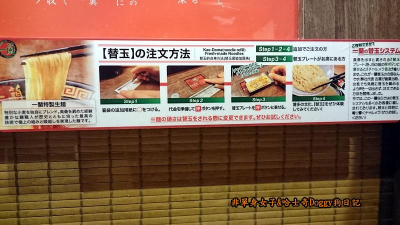 日本一蘭拉麵13
