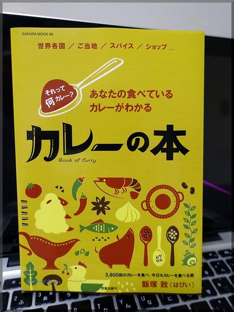 Photo:2016-01-01_T@ka.の食べ飲み歩きメモ(ブログ版)_はぴいさんの新著ムックが1-1に発売!【Book】カレーの本_01 By:logtaka