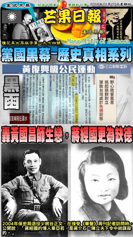 160107芒果日報--黨國黑幕--轟黃國昌師生戀,蔣經國更為缺德