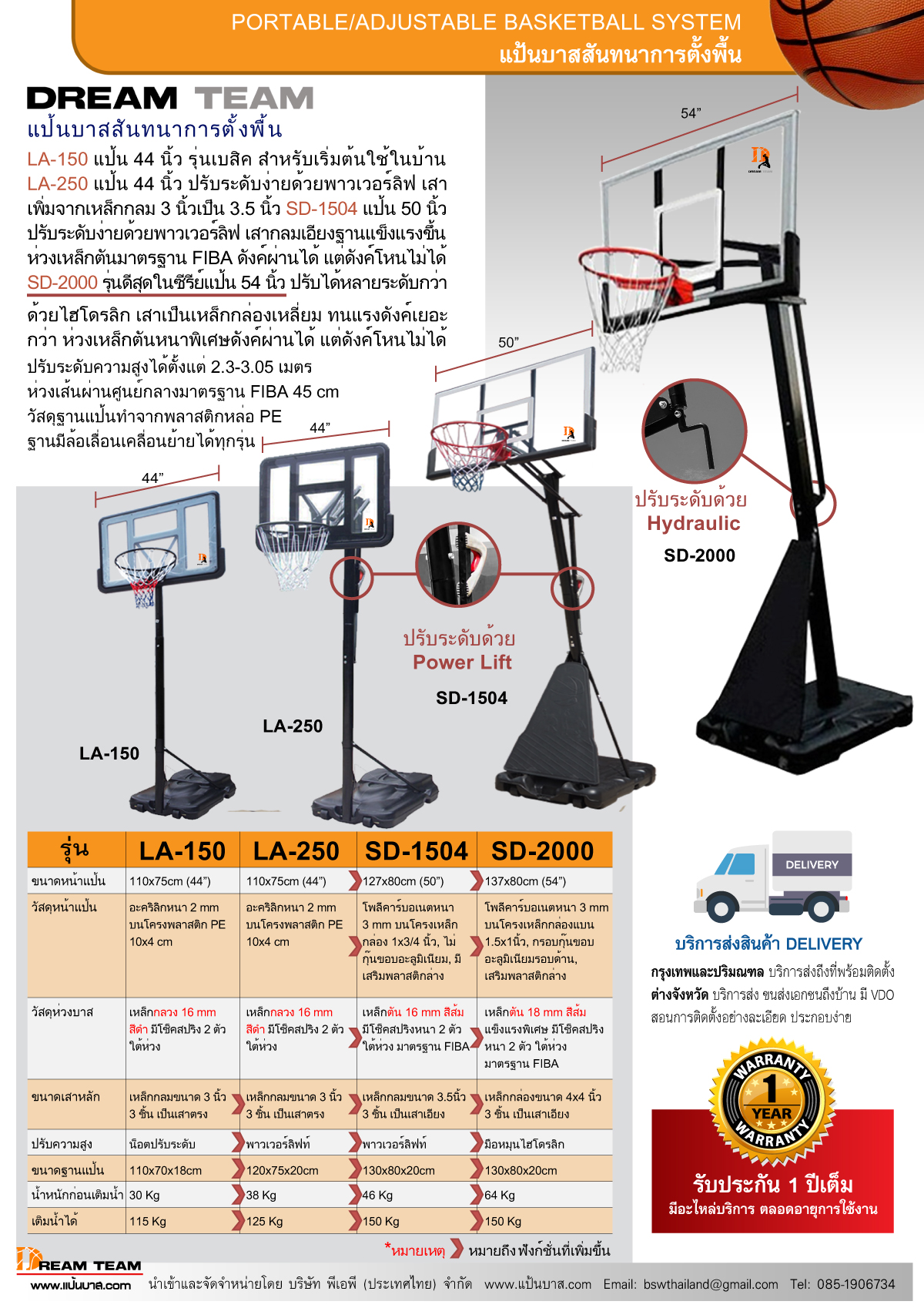 basketball-stand-brochur_New1.1
