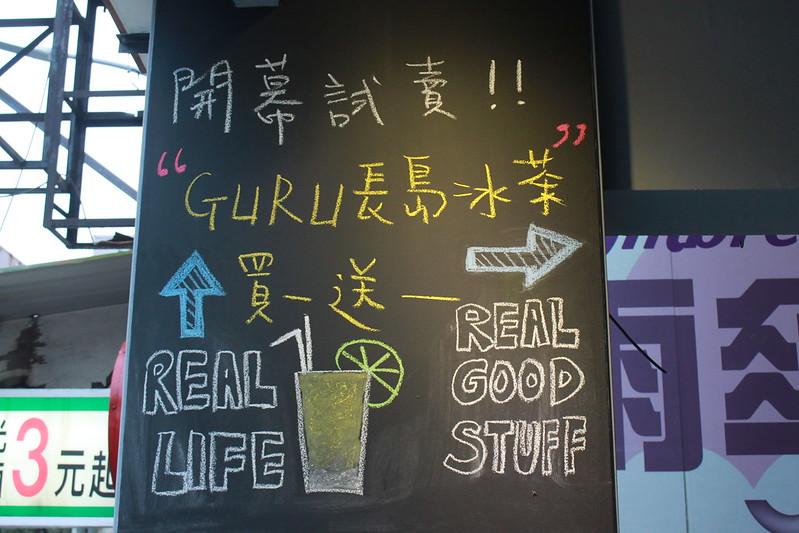 士林早午餐-Guru House-17度C隨拍 (5)