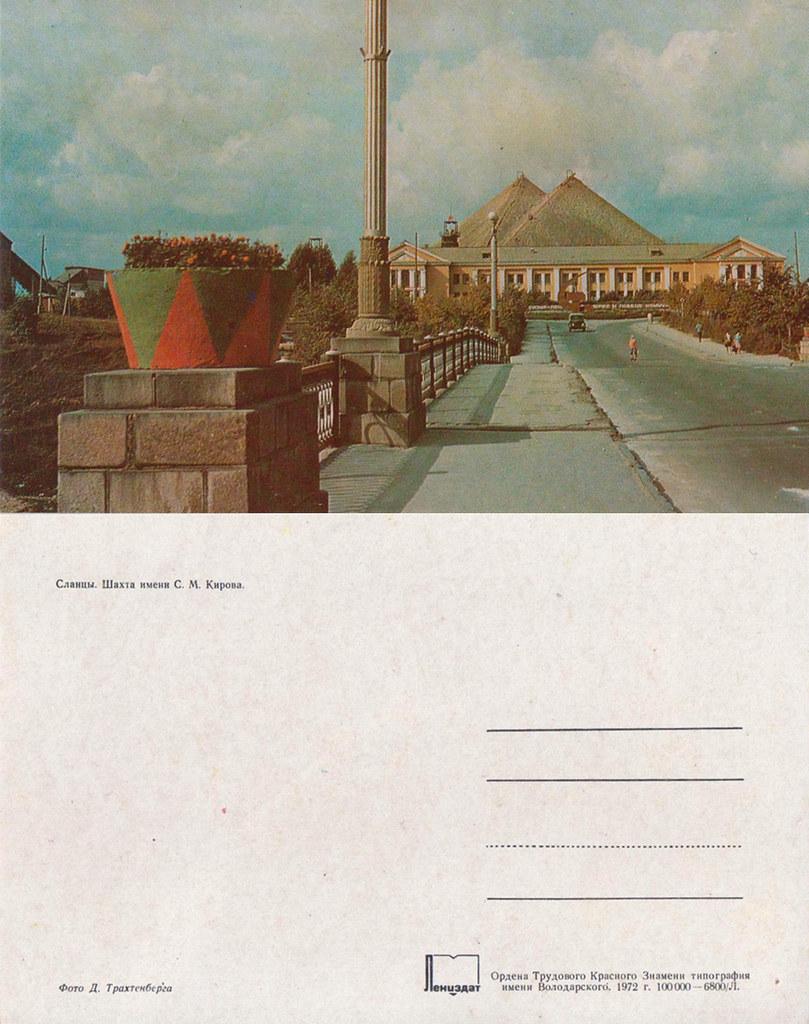 1979《列宁格勒州各地》明信片11