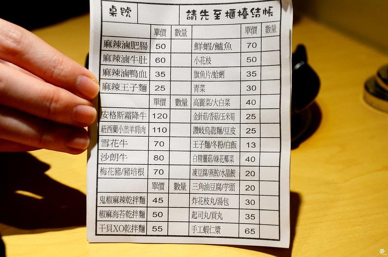 鬼椒一番鍋菜單價位鬼椒麻辣小火鍋板橋  (44)