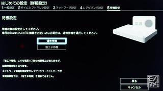 DBR-T670 詳細設定5-1