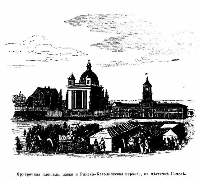 В. Шебякин. Несколько слов о местечке Гомле (1848)