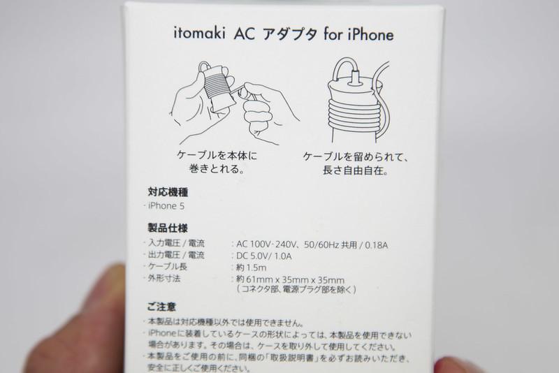 itomaki-2