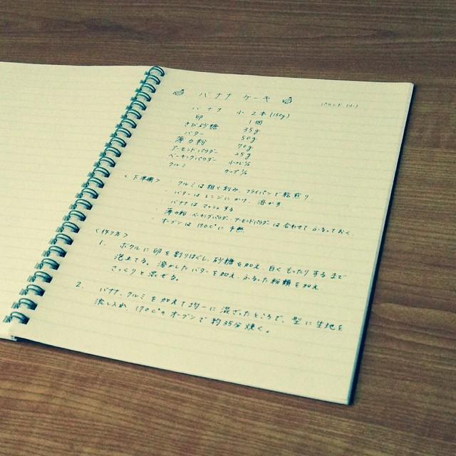 岡部さんのレシピノート