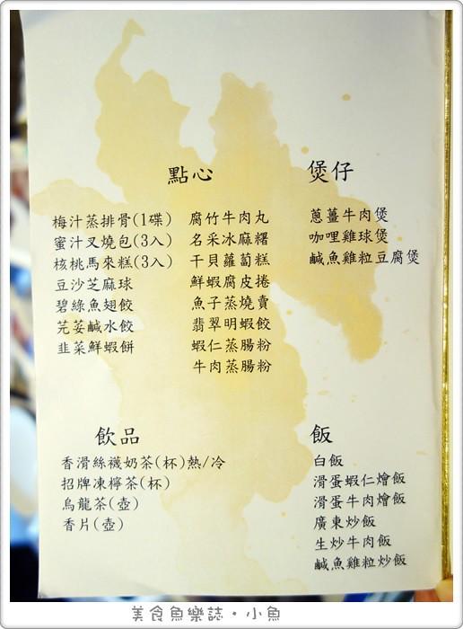 【台北信義】名采茶餐廳/下午茶單點吃到飽 @魚樂分享誌