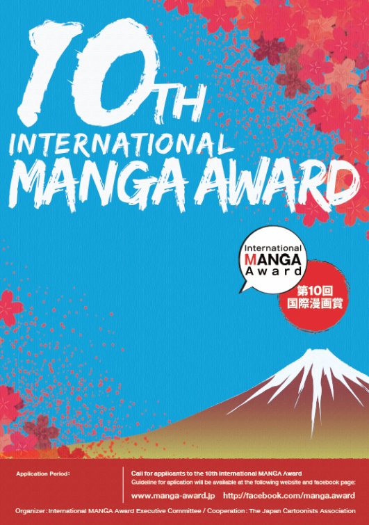 Call for Entries to the 10th International Manga Awards