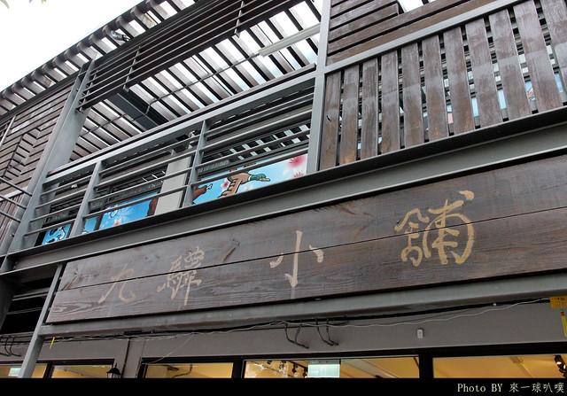 新竹-竹東漫畫園區037