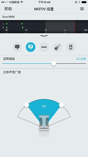Shure MOTIV 录音设置界面