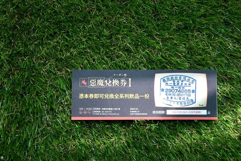 惡魔蛋糕D2母親節蛋糕推薦台北 (49)