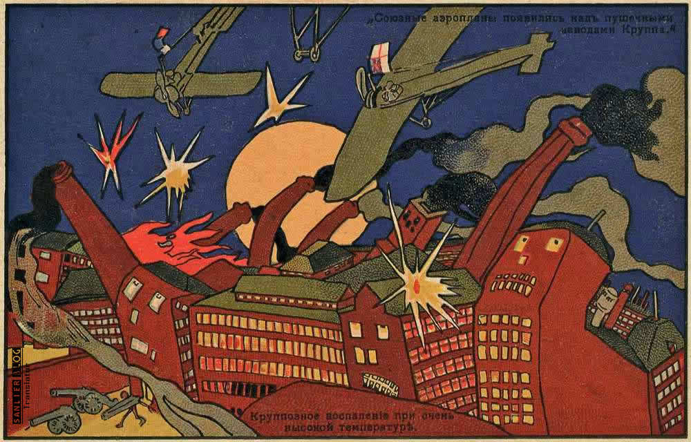 WWI俄罗斯宣传画29