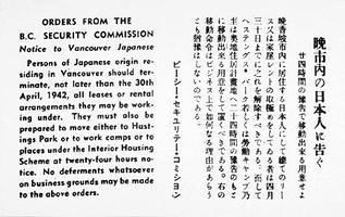 Japanese internment camp notice
