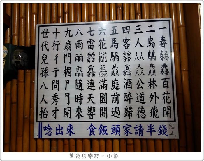 【新竹橫山】如意食堂/內灣老街 @魚樂分享誌