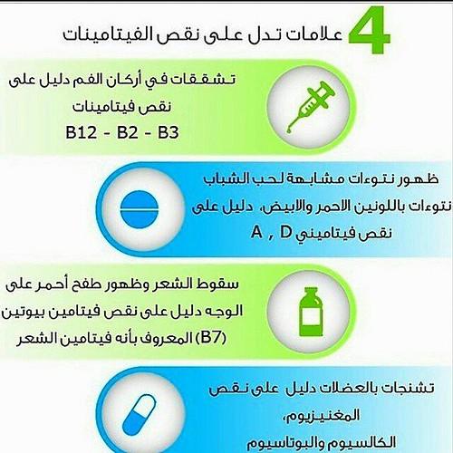 احذر من نقص الفيتامينات وبالاخص عند اتباع رجيم .