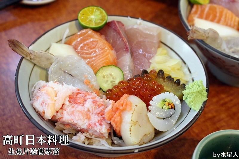 26156687802 d2fce9c43a b - 台中南屯【高町日本料理】生魚片蓋飯專賣,丼飯大碗新鮮,自行搭配的菜色組合,每一道都美味精緻