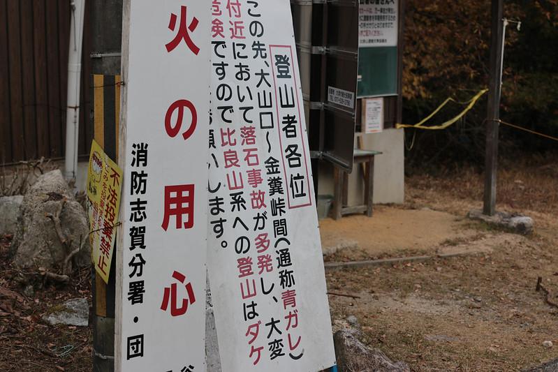 20141122-武奈ヶ岳&京都ライトアップ-0484.jpg
