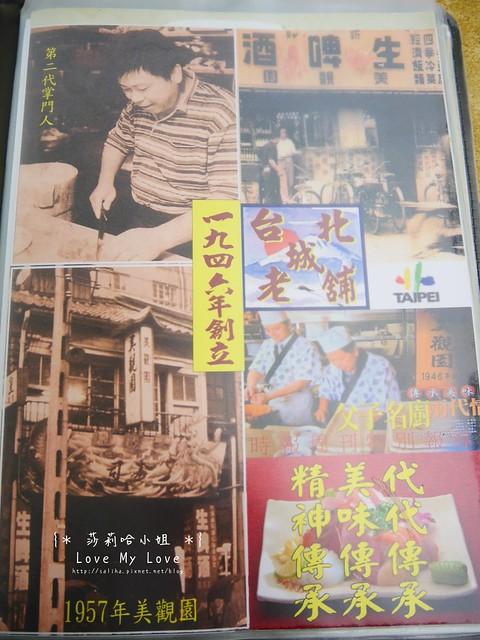 台北西門町美食餐廳推薦美觀園生魚片飯 (2)