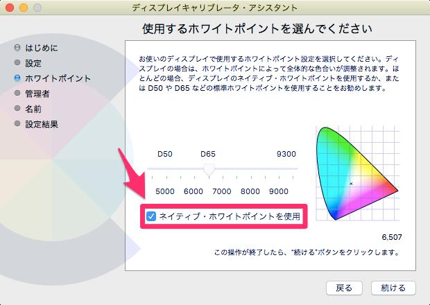 mac-displaycalibratar-assistant-002