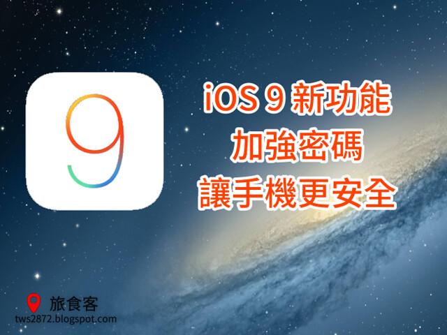 ios9-加強密碼