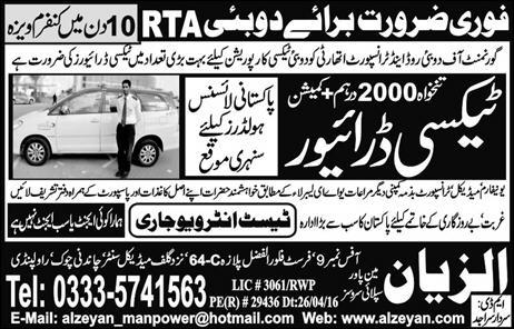 Taxi Driver  in Dubai Jobs 2016