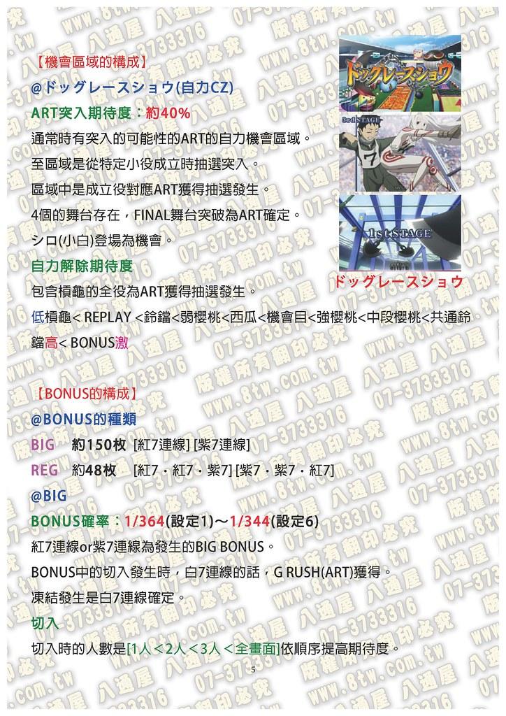 S0297死囚樂園 中文版攻略_Page_06