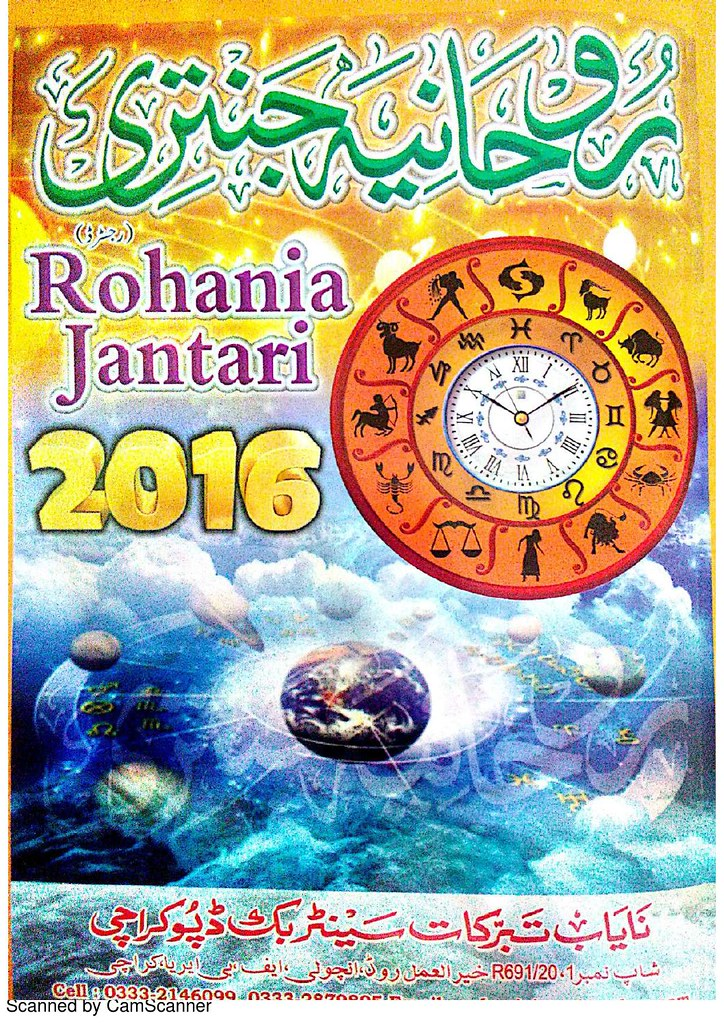 24213927351 85d3af6264 b - Rohania Jantri 2016