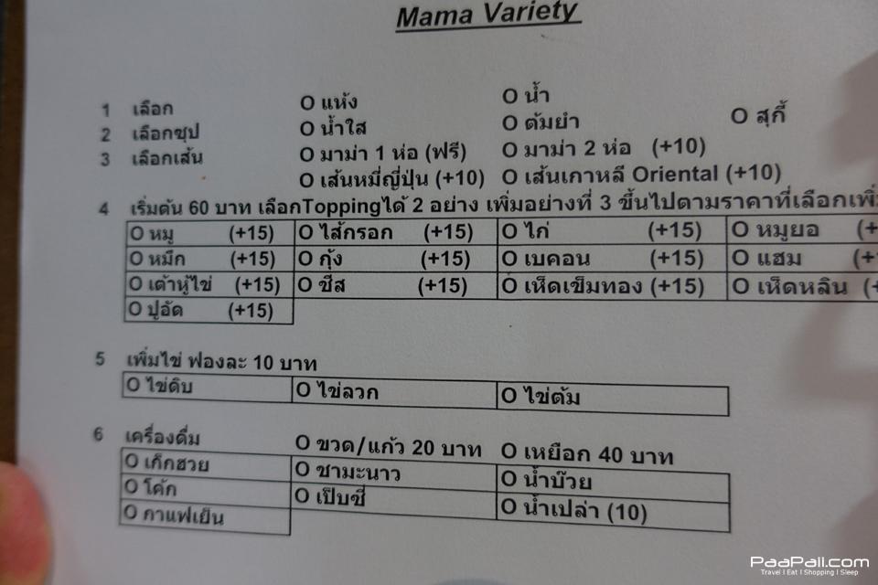 Mama Variety JJ Green (33)